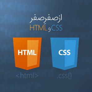دوره آموزشی html و css