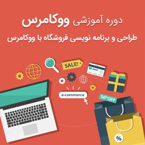 دوره مجازی طراحی و برنامه نویسی فروشگاه با ووکامرس
