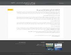 دانلود قالب وردپرس فارسی زمستان winter wordpress مناسب سایت شخصی
