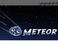 اسلایدر وردپرس با افکت های جذاب Meteor Slides اسلایدشوی شهاب