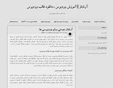 قالب وردپرس Rundown مختصر و مفید WordPress Templates