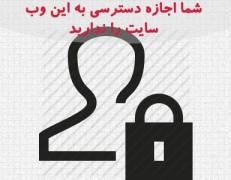مسدود سازی ip بازدیدکنندگان کشور ها و جلوگیری از مشاهده سایت