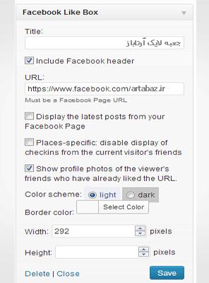 جعبه لایک فیس بوک برای وردپرس