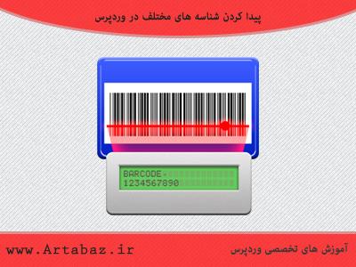 شناسه ID وردپرس