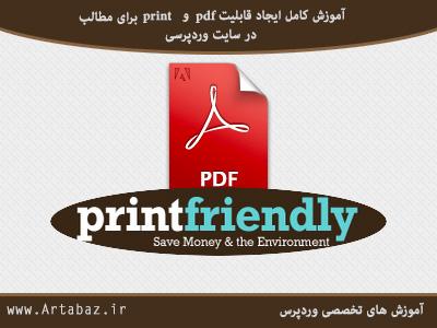 ساخت نسخه pdf و print برای سایت