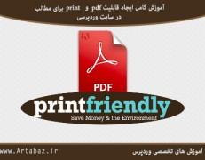 چگونه می توان برای مطالب سایت نسخه pdf و print ساخت ؟