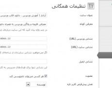 افزونه وردپرس ارسال مطلب توسط کاربران – افزونه پست مهمان