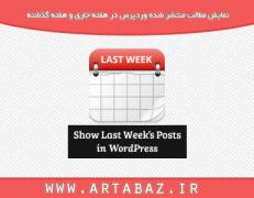 نمایش مطالب منتشر شده وردپرس در هفته جاری و هفته گذشته