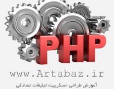 فیلم آموزش فارسی php طراحی اسکریپت تبلیغات تصادفی
