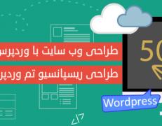 کلاس آنلاین آموزش 0 تا 50! طراحی سایت وردپرس، واکنشگرا + عیدی سال نو!
