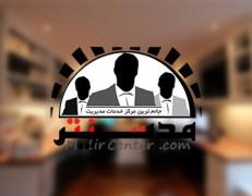 جامع ترین مرکز خدمات مدیریت – مدیرسنتر
