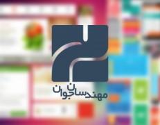 طراحی وب سایت شرکت مهندسان جوان